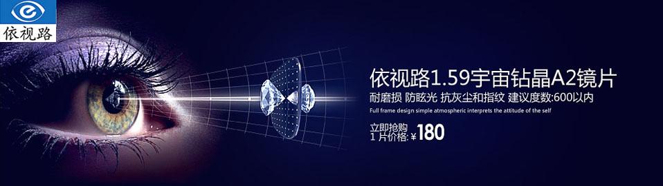 依视路1.59宇宙钻晶A2镜片 OJO眼镜网特价供应